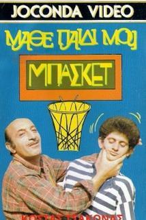 Mathe paidi mou, basket
