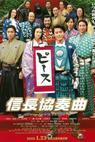 Nobunaga Concerto: The Movie (2015)