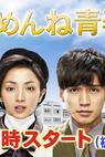 Gomenne Seishun (2014)