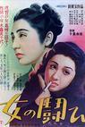 Onna no tatakai (1949)