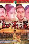 Yun shen bu zhi chu (1975)