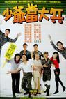 Shao ye dang da bing (1990)