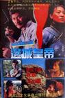 Bian cheng xiao xiong (1995)