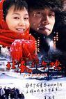 Bei feng na ge chui (2009)