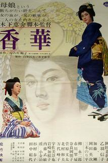 Kôge - Nibu: Mitsumata no shô