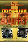 Operatsiya «Lyutsifer» (1993)