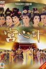 Gong Sam Kai (2009)