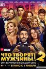 Chto tvoryat muzhchiny! 2 (2015)