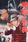Jigoku no saiten (1963)
