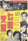 Qi cai tian tang (1969)