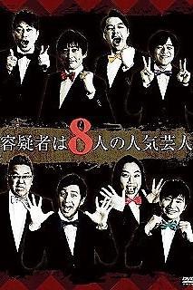 Yougisha wa 8-nin no Ninki Geinin