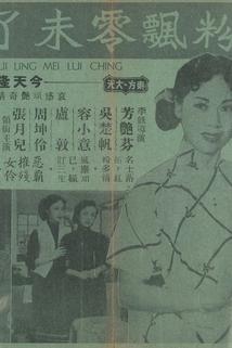 Hong fen piao ling wei liao qing