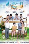 Ma, qing yi xia! (2013)