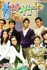 Qing mei zhu ma (2009)