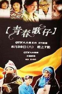 Qing chun ge zai