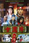 Jin can xiang (1991)