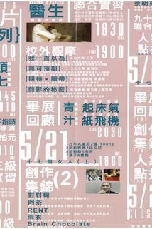 Dismantling Auteur Theory: Tsai Mingliang and Lee Kangsheng