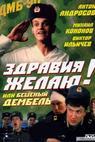 Zdraviya zhelayu! ili Beshenyy dembel (1990)