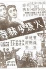 Huo shao Shaolin si