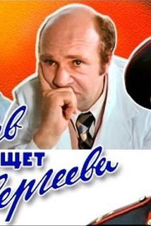 Sergeyev ishchet Sergeyeva  - Sergeyev ishchet Sergeyeva