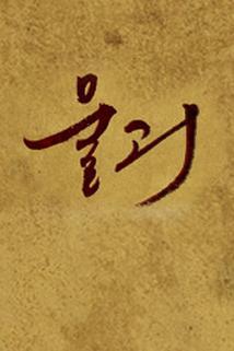 Jakseoui Byeon