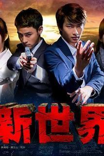 Xin shi jie