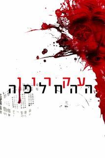 Ikaron HaHachlafa