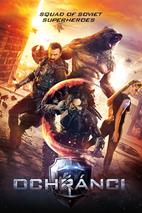 Plakát k filmu: Ochránci
