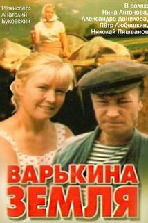 Varkina zemlya  - Varkina zemlya