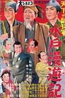 Tenka no fukushôgun: Mito manyûki (1958)