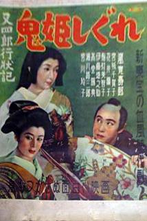 Matashirô gyôjôki: Onihime shigure