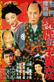 Umon torimonochô: Hikanoko ihen