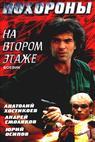 Pokhorony na vtorom etazhe (1991)