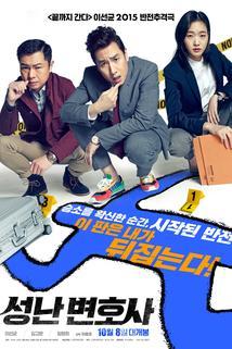 Seong-nan Byeon-ho-sa
