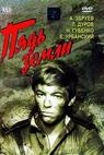 Pyad zemli (1964)