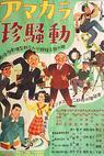 Amakara chindôchû (1950)