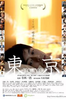 Tôkyô: Koko wa garasu no machi