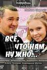 Vsyo, chto nam nuzhno (2011)