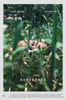 Ouroboros (2015)