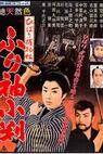 Hibari torimonochô: furisode koban