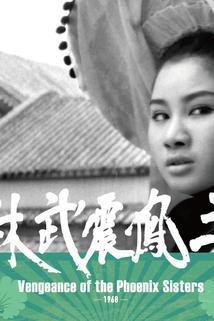 San feng zhen wu lin
