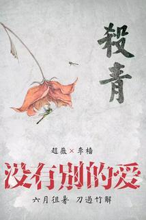 Mei You Bie De Ai ()