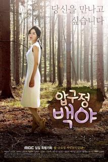 Apgujeong Baekya - S01E110  - S01E110