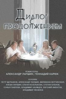 Dialog s prodolzheniyem  - Dialog s prodolzheniyem