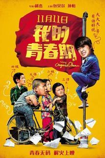 Wo de qing chun qi