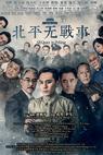 Beiping wu zhan shi (2014)
