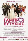Oi gabroi tis Eftyhias (2015)