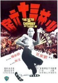 Návrat do 36. komnaty Shaolinu  - Shao Lin da peng da shi