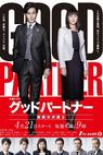 Good Partner: Muteki no bengoshi (2016)
