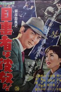 Nikaidô Takuya: Ginza Buraichô - Ginza Mite Guy: Mokugekisha wa kyatsu da
